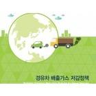 [오토저널] 경유차 배출가스 저감정책