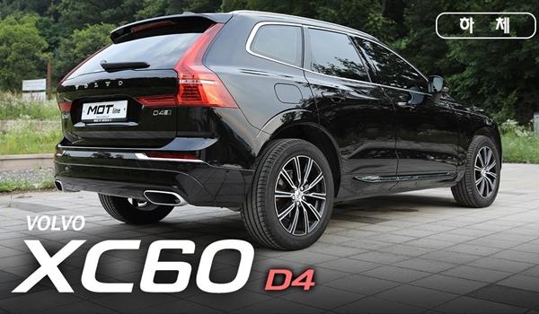 볼보 XC60 하체 살펴보기!