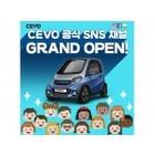 캠시스, 초소형 전기차 브랜드 'CEVO' 공식 SNS 오픈