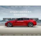 테슬라, 중국 상하이에 EV 생산 공장 건설