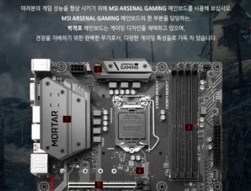 msi b360m 박격포 자세한 사용기!!