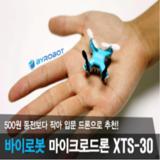 동전보다 작은, 바이로봇 마이크로드론 XTS-30 리뷰 (이마트드론,미니드론 추천)