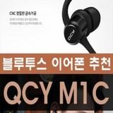 가성비블루투스이어폰 QCYM1C