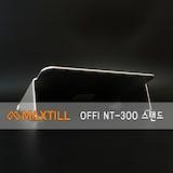 노트북의 단짝 친구! 맥스틸 OFFI NT-300 스탠드 필드테스트