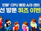 인텔 공인대리점 3사 '인텔 CPU 통합 A/S센터 랜선 방문 퀴즈 이벤트' 진행