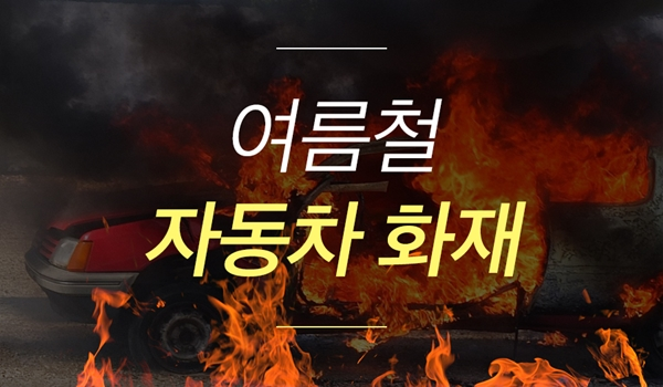 차량 화재, 원인은 생수병??