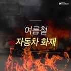[카드뉴스] 생수병이 화재 유발, 폭염에 자동차 비상