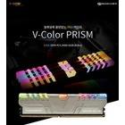 투데이 브리핑 - V-Color DDR4 16GB 프리즘 RGB 메모리 출시