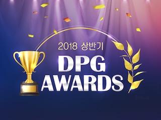 2018 상반기 DPG 어워드 수상자를 발표합니다. (+이벤트 진행)