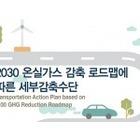 [오토저널] 2030 온실가스 감축 로드맵에 따른 세부감축수단
