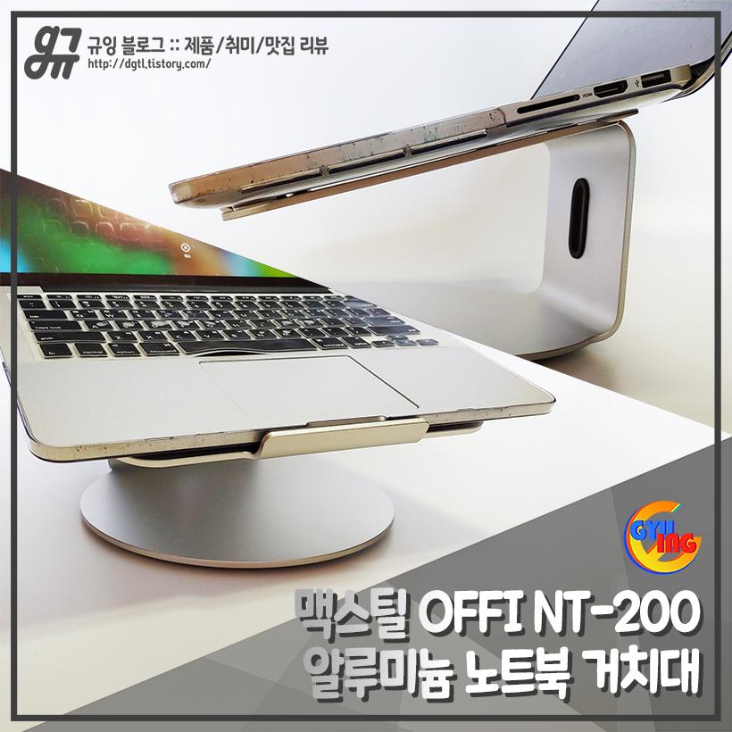 회전이 되는 노트북 거치대? 고급스러운 노트북 거치대 맥스틸 OFFI NT-200!!