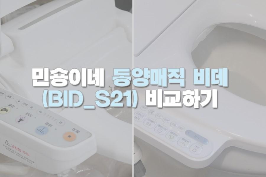 비데비교 : 동양매직 비데(BID_S21) ...