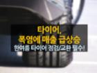 [차트뉴스] 막바지 여름 휴가 즐기려면? 타이어 점검은 필수