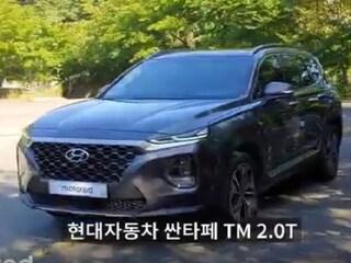 스마트폰으로 촬영한 현대 싼타페 TM 2.0T 리뷰 (feat. 김타치+LG G7+아이폰7)