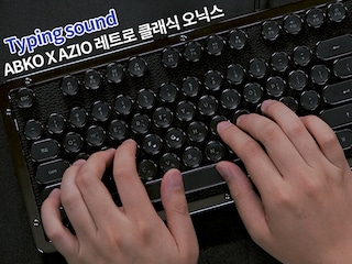 ABKO X AZIO 레트로 클래식 타건 영상 [키덕키덕]