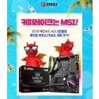 커피레이크는 MSI! Z370 메인보드 사면 3만원대 키보드/마우스 세트 쏜다!