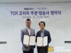 TCR 코리아, MBC 스포츠플러스 통해 만난다