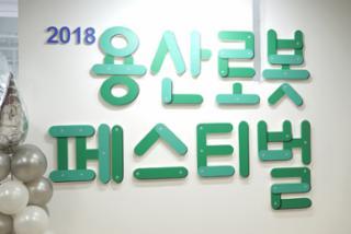 2018 용산 로봇 페스티벌에 다녀왔습니다.