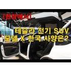 [현장에서] 테슬라 전기 SUV