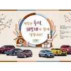 한국지엠, 추석맞이 대규모 고객 시승 프로모션 진행