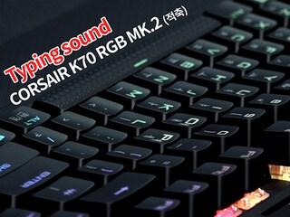 CORSAIR K70 RGB MK.2 (적축) 타건 영상 [키덕키덕]