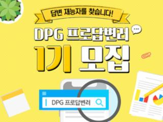 DPG 프로답변러 1기를 모집합니다.
