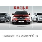 르노삼성차, SM6 dCi 디젤 온라인 한정 프로모션 실시
