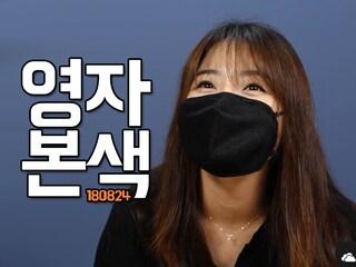[영자본색] 이거슨 도사마의 농간??!