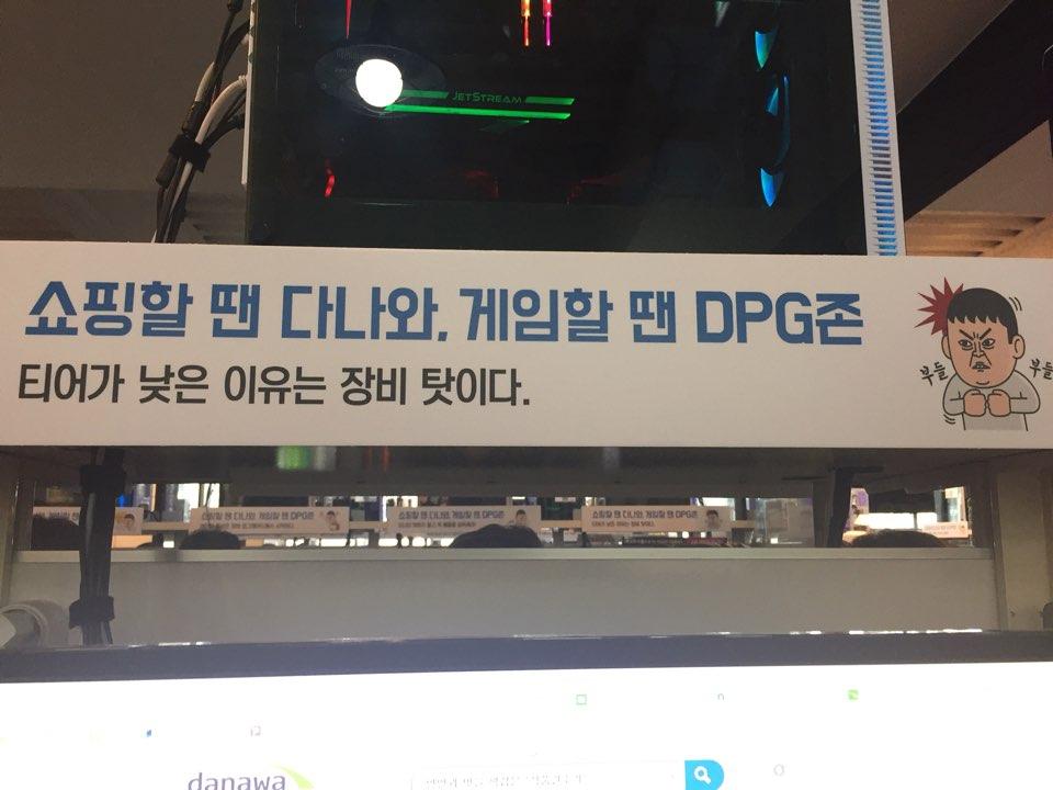 다나와 DPG ZONE 오목교2호점 LG 게이밍 모니터 체험!