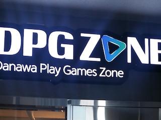 DPG존 오목교점 - 시설은 최고, 서비스는?