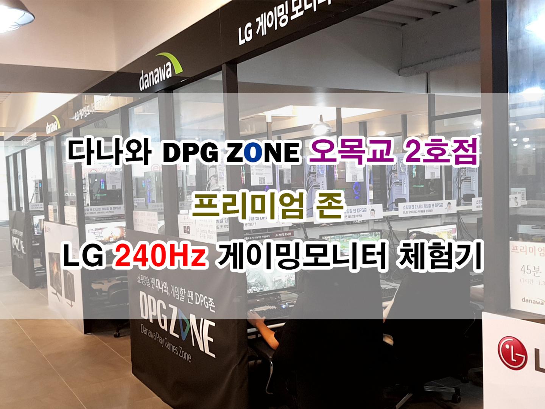 유로트럭을 240Hz로 ? DPG존 프리미엄존 LG 게이밍모니터 체험기