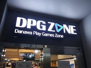 DPG ZONE 방문후기!