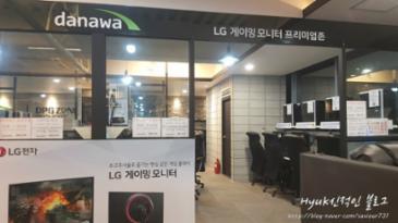 다나와 DPG ZONE 오목교 2호점 방문 - LG 게이밍 모니터 프리미엄존