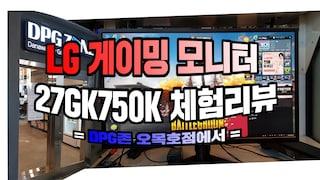 DPG존에서 LG 초고사율 게이밍 모니터 27GK750F 체험 리뷰
