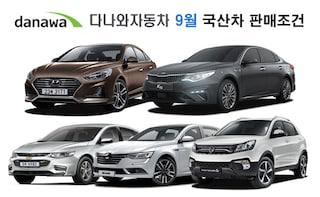 국산차 5개 제조업체, 18년 9월 판매조건 발표