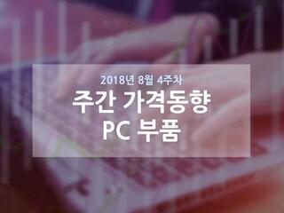 [주간 가격동향] 진격의 SSD, 도망갈 여유 없는 HDD
