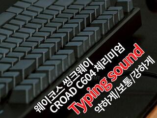 웨이코스 씽크웨이 CROAD C604 체리미엄 PBT 측각 한영 게이밍 키보드 (흑축) 타건 영상  [키덕키덕]
