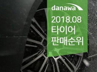 2018.08 타이어 인기순위 가이드
