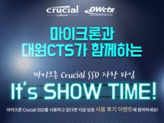 초대박 경품과 함께하는 마이크론 Crucial SSD 자랑 타임!