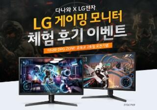 LG 게이밍 모니터 체험 후기 이벤트 당첨자입니다.
