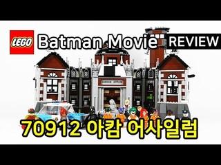 레고 배트맨 무비 70912 아캄 어사일럼(The LEGO Batman Movie Arkham Asylum)
