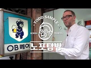 미국사람 타드 샘플이 반한 서울의 노포는 어디?