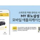 르노삼성 멤버십 모바일앱