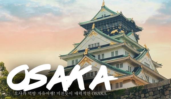 오사카 먹방 자유여행!
