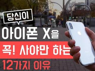 당신이 아이폰X를 꼭 사야하는 12가지 이유