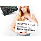 파인디지털, 트럭 전용 내비게이션 '파인드라이브 몬스터 7 트럭' 정식 출시