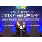벤츠 코리아, 한국품질만족지수 애프터세일즈 서비스 부문 3년 연속 1위 선정