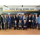 르노삼성차,  서비스협력네트워크 정비기술 경진대회 시상식 개최