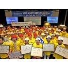 현대차그룹'제3회 시니어 교통안전 골든벨'개최