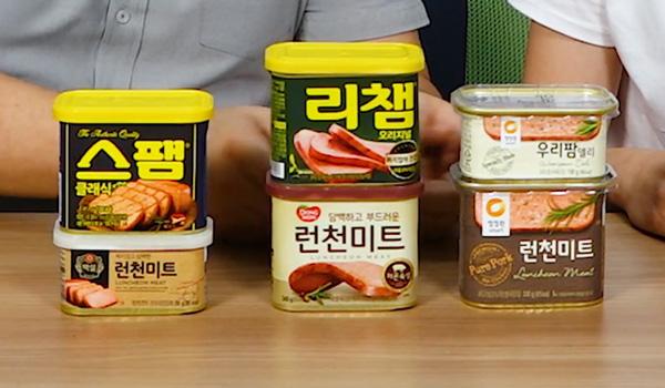 통조림 햄도 맛이 다 다르다!